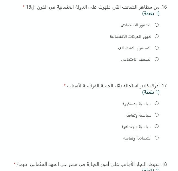 مراجعة تاريخ ثالثة ثانوي | امتحان الكتروني 62 سؤال نظام جديد أ. مصطفى الأمين  Untitl54