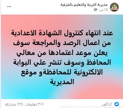 نتيجة الشهادة الإعدادية 2021 محافظة الشرقية  Untitl75