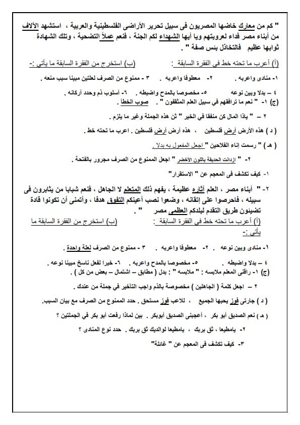 امتحان اللغة العربية للصف الثالث الاعدادي ترم اول 2020.. نموذج متوقع + قطع نحو مهمة لمستر/ محمد العفيفي Up4net10