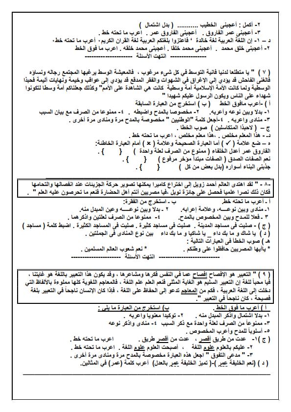 امتحان اللغة العربية للصف الثالث الاعدادي ترم اول 2020.. نموذج متوقع + قطع نحو مهمة لمستر/ محمد العفيفي Up4net12