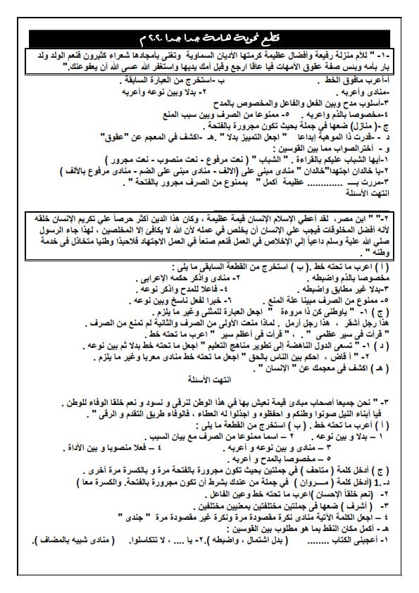 امتحان اللغة العربية للصف الثالث الاعدادي ترم اول 2020.. نموذج متوقع + قطع نحو مهمة لمستر/ محمد العفيفي Up4net13