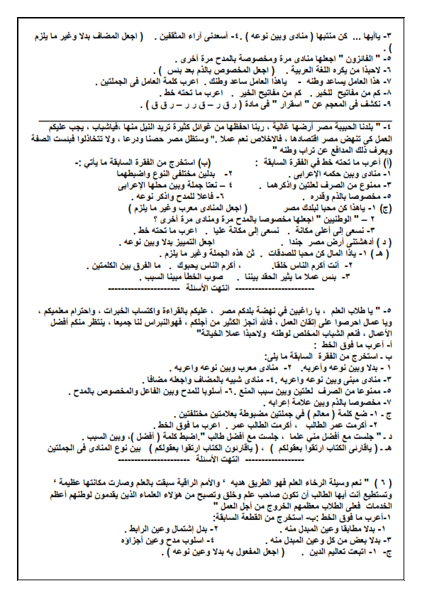 امتحان اللغة العربية للصف الثالث الاعدادي ترم اول 2020.. نموذج متوقع + قطع نحو مهمة لمستر/ محمد العفيفي Up4net14