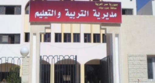 تعليم جنوب سيناء يعلن التعليمات والأوراق المطلوبة للتقديم لرياض الأطفال  Y_oae11