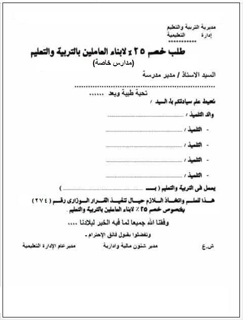 """قرار رقم ٢٧٤ باعفاء ابناء المعلمين فى مدارس خاصة بنسبة ٢٥٪ من المصروفات """"مستند"""" Ya_ac_10"""