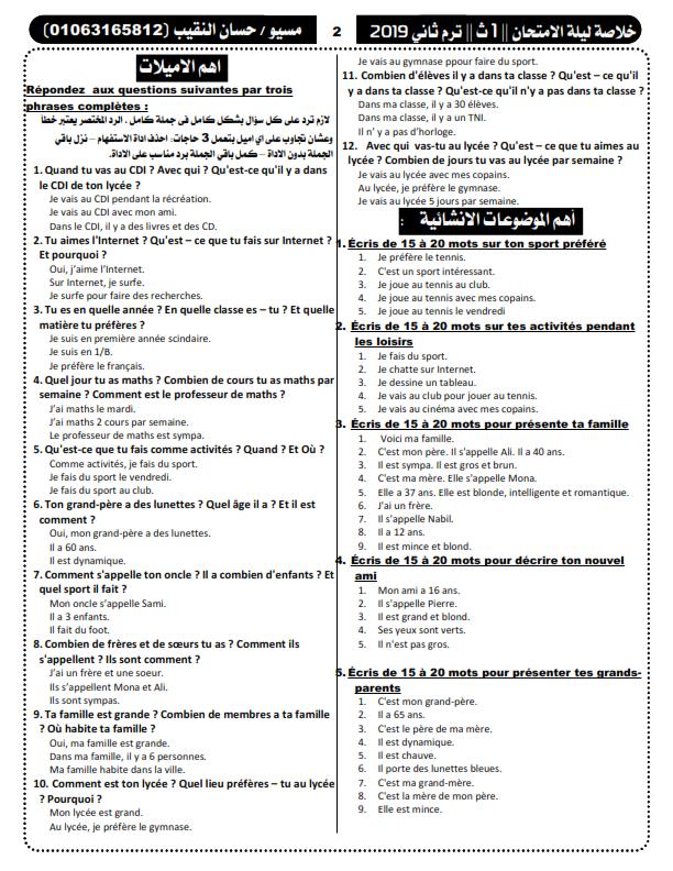 خلاصة مراجعة ليلة امتحان اللغة الفرنسية للصف الاول الثانوي ترم ثاني في 5 ورقات مسيو حسان النقيب Yao_ao14