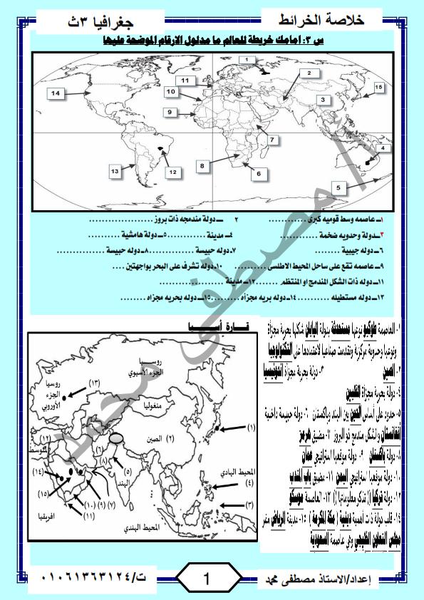 خلاصة مراجعة اسئلة الخرائط - جغرافيا الثانوية العامة Yi_cc_10