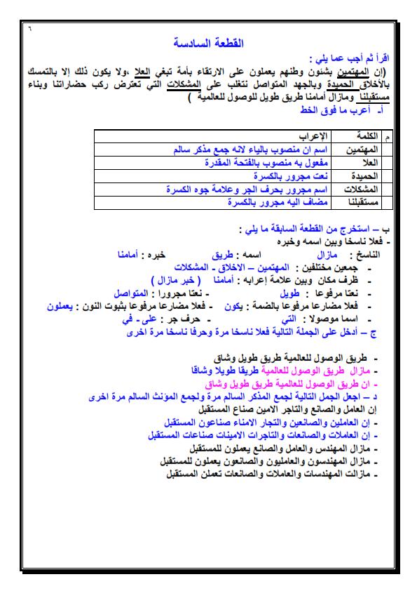 8 قطع نحو مجابة للصف السادس الابتدائي مهمة لامتحان الترم الاول Yoo_0010