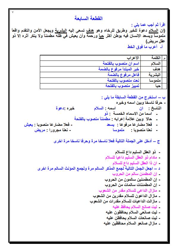 8 قطع نحو مجابة للصف السادس الابتدائي مهمة لامتحان الترم الاول Yoo_0011