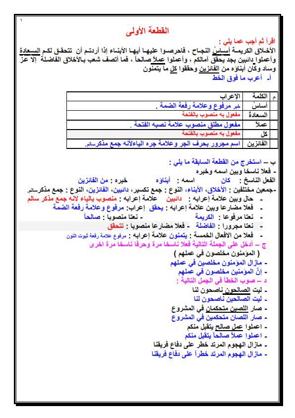 8 قطع نحو مجابة للصف السادس الابتدائي مهمة لامتحان الترم الاول Yoo_0016