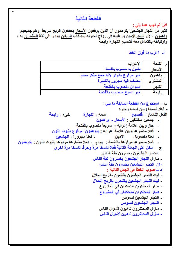 8 قطع نحو مجابة للصف السادس الابتدائي مهمة لامتحان الترم الاول Yoo_0017
