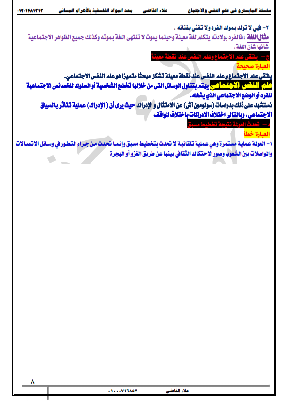 اجابة امتحان السودان في علم النفس والاجتماع للثانوية العامة 2019  Yoo_aa10