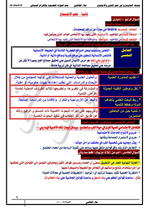اجابة امتحان السودان في علم النفس والاجتماع للثانوية العامة 2019  Yoo_aa11