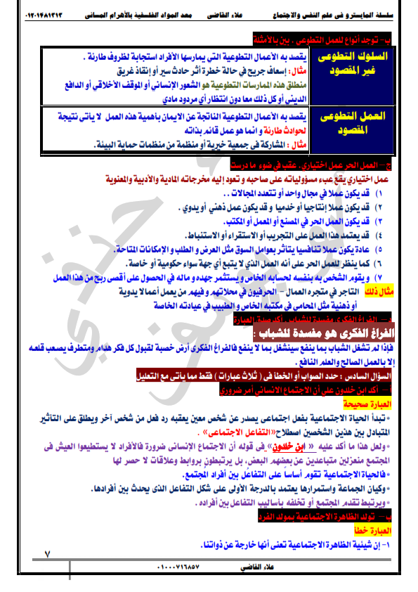 اجابة امتحان السودان في علم النفس والاجتماع للثانوية العامة 2019  Yoo_aa12