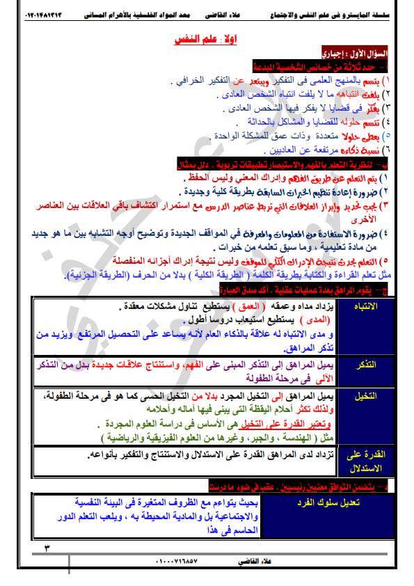 اجابة امتحان السودان في علم النفس والاجتماع للثانوية العامة 2019  Yoo_aa13