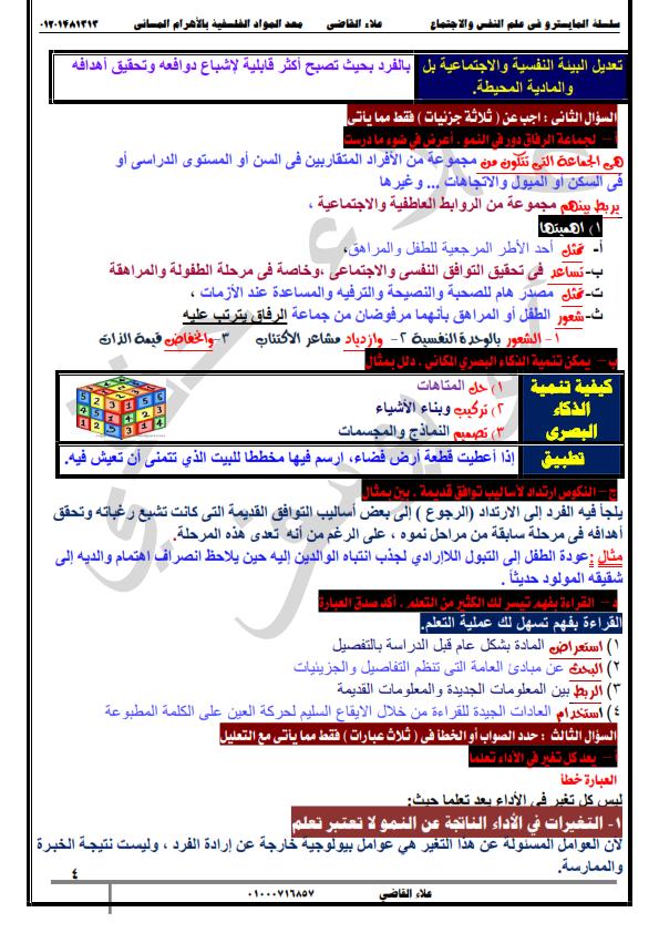 اجابة امتحان السودان في علم النفس والاجتماع للثانوية العامة 2019  Yoo_aa14
