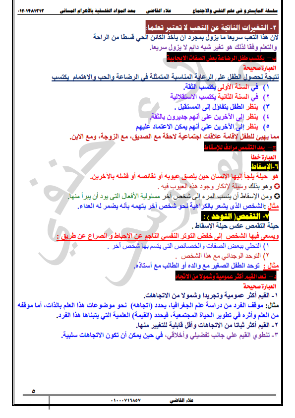 اجابة امتحان السودان في علم النفس والاجتماع للثانوية العامة 2019  Yoo_aa15