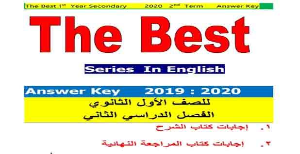 اجابات كتاب The Best للصف الأول الثانوي ترم ثاني 2020 Yoo_ao11