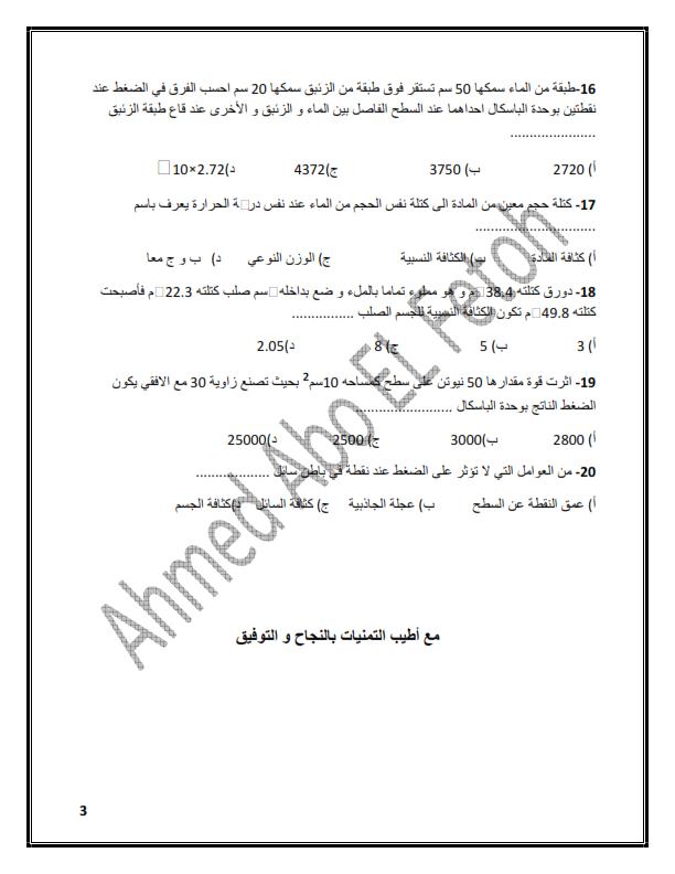اختبار فيزياء الصف الثاني الثانوي ترم ثاني 2020 مستر/ أحمد أبو الفتوح Yoo_oa10
