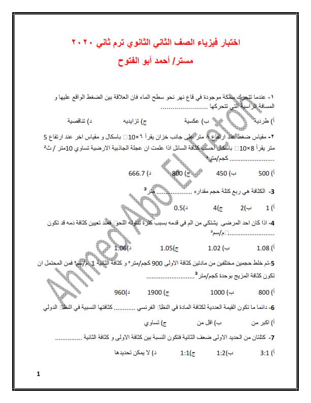 اختبار فيزياء الصف الثاني الثانوي ترم ثاني 2020 مستر/ أحمد أبو الفتوح Yoo_oa11