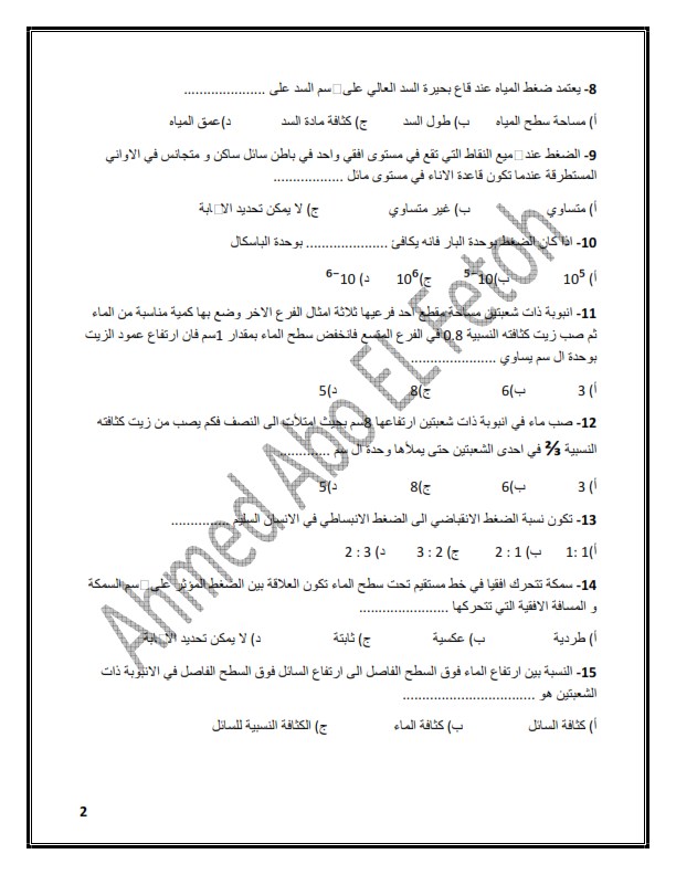 اختبار فيزياء الصف الثاني الثانوي ترم ثاني 2020 مستر/ أحمد أبو الفتوح Yoo_oa12