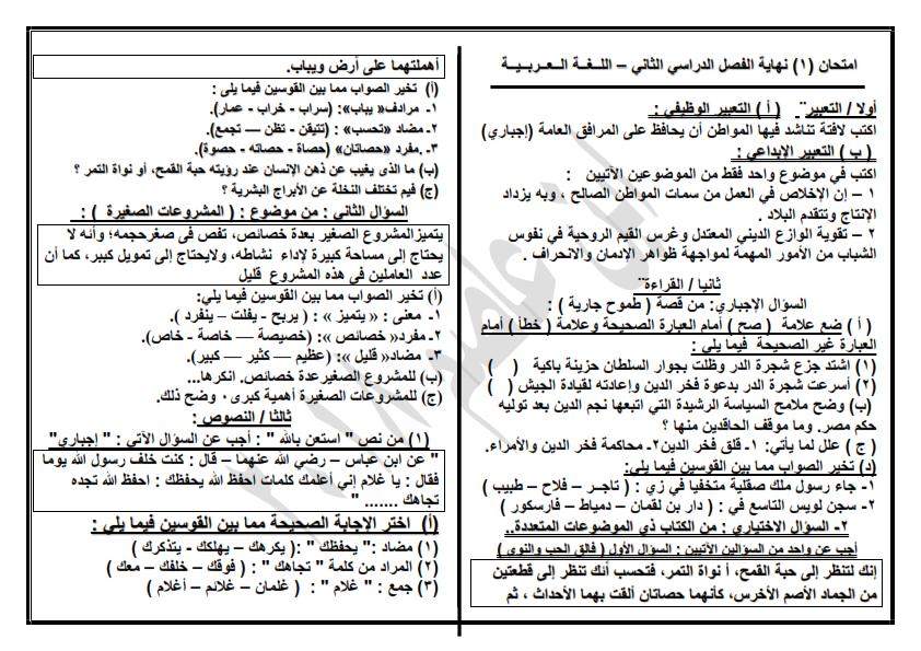أهم عشرة اختبارات في اللغة العربية للصف الثالث الاعدادي ترم ثانى  Yooo_a10