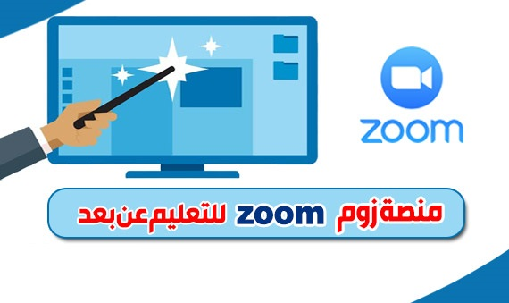 شرح استخدام تطبيق ZOOM من داخل منصة ادمودو Zoom_p10
