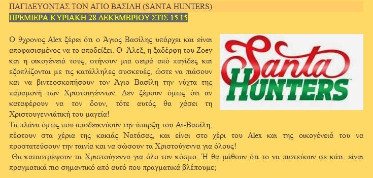 Santa Hunters - Νέα ταινία στο Nickelodeon! Santa_10
