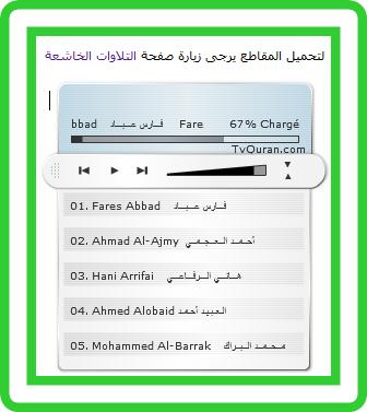 كود القرآن الكريم التلاوات الخاشعة Captur10