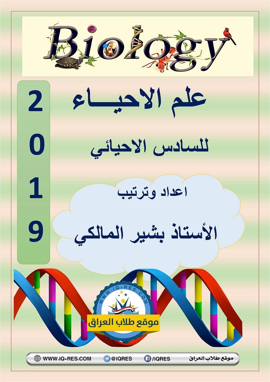 تحميل ملزمة الاحياء أ.بشير المالكي 2019 السادس الاحيائي 000110