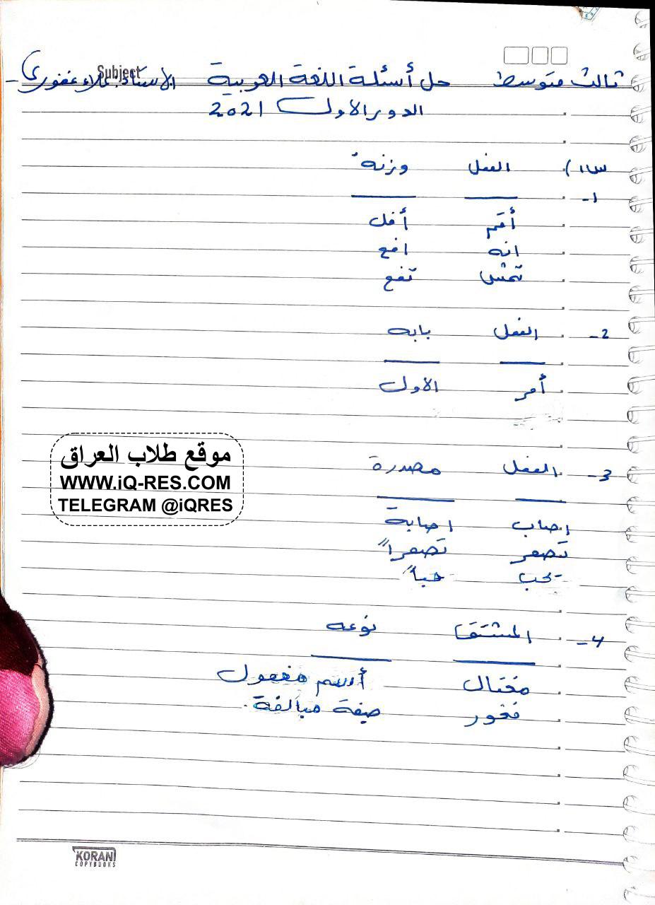 اسئلة مادة اللغة العربية للصف الثالث المتوسط 2021 الدور الاول مع الحل 110