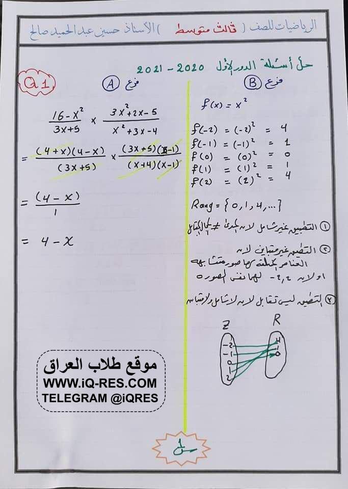 اسئلة مادة الرياضيات للصف الثالث المتوسط 2021 الدور الاول مع الحل 111