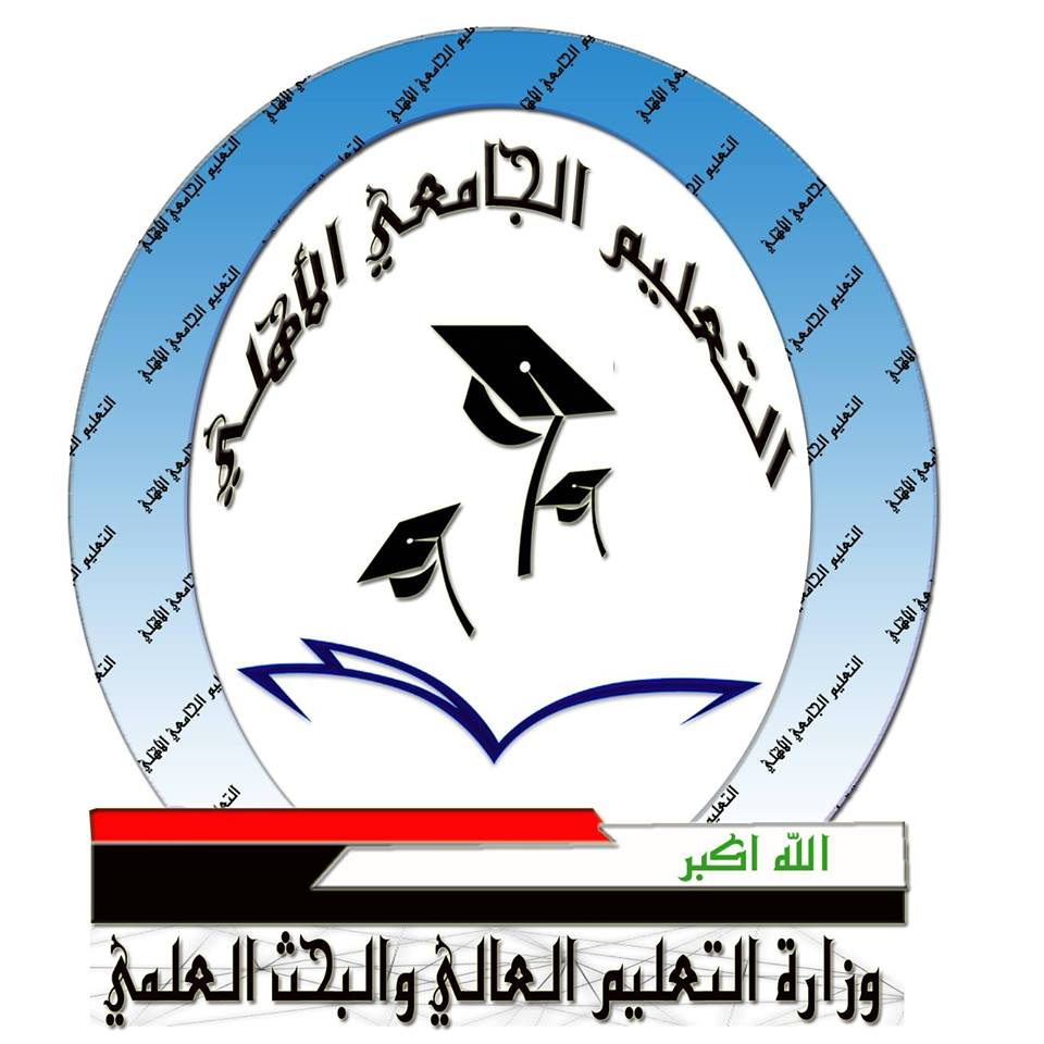 الحدود الدنيا للكليات والجامعات الاهلية في العراق 2019-2018 للفروع العلمي والادبي والمهني 16806910