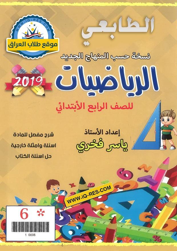 تحميل ملزمة الرياضيات للصف الرابع الابتدائي 2019-2018 الطبعة الجديدة 1_page10