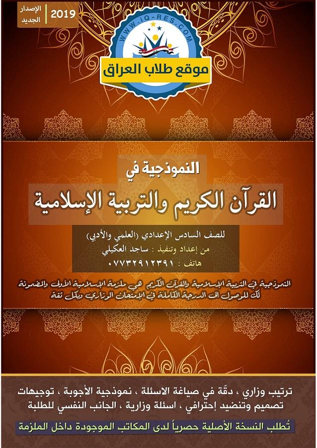 ملزمة النموذجية الاسلامية أ.ساجد العكيلي 2019 السادس الاعدادي 1_page11