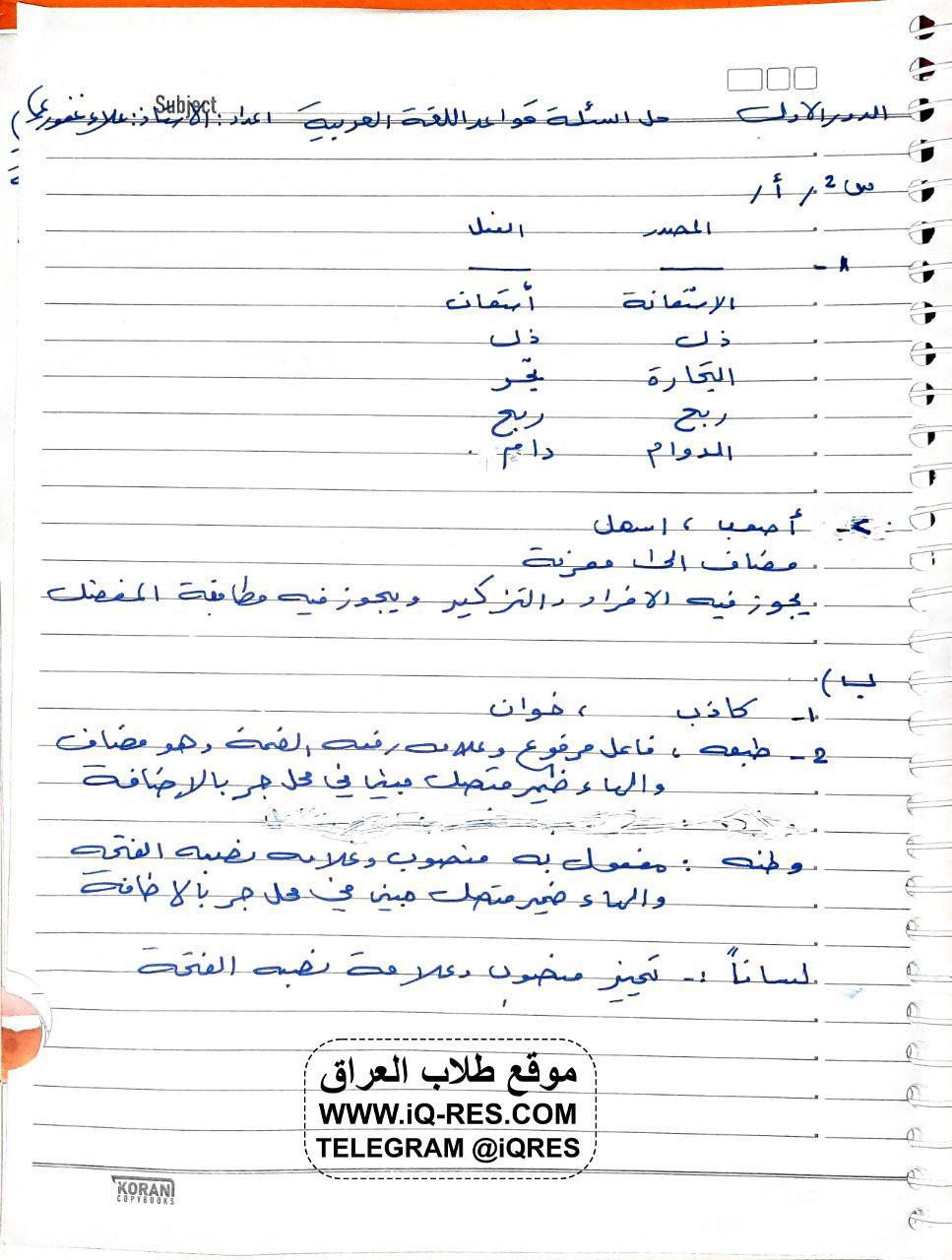 اسئلة مادة اللغة العربية للصف الثالث المتوسط 2021 الدور الاول مع الحل 210