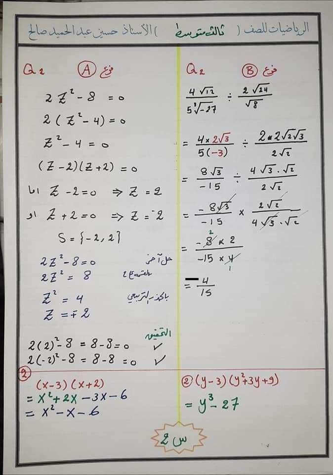 اسئلة مادة الرياضيات للصف الثالث المتوسط 2021 الدور الاول مع الحل 211
