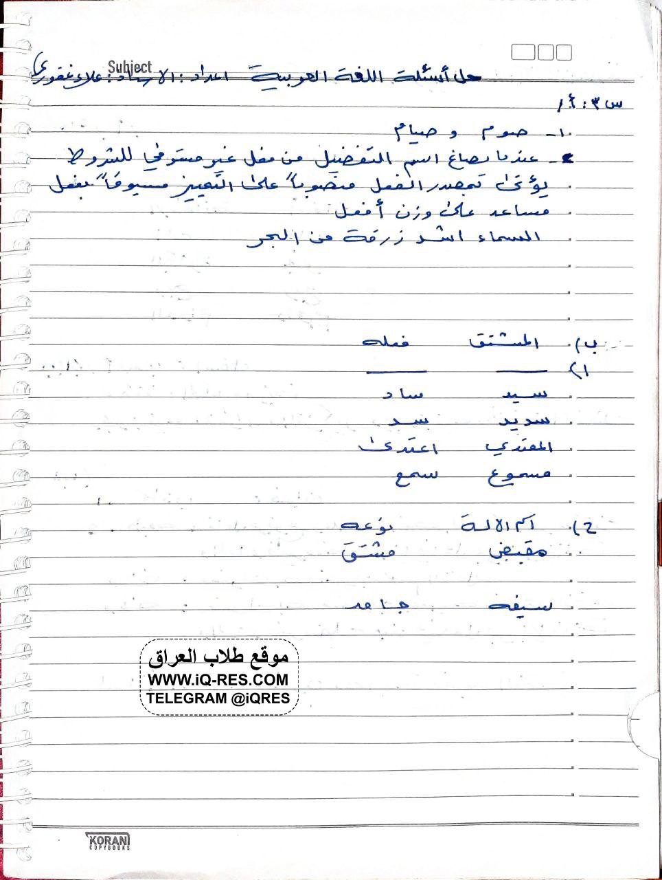 اسئلة مادة اللغة العربية للصف الثالث المتوسط 2021 الدور الاول مع الحل 310