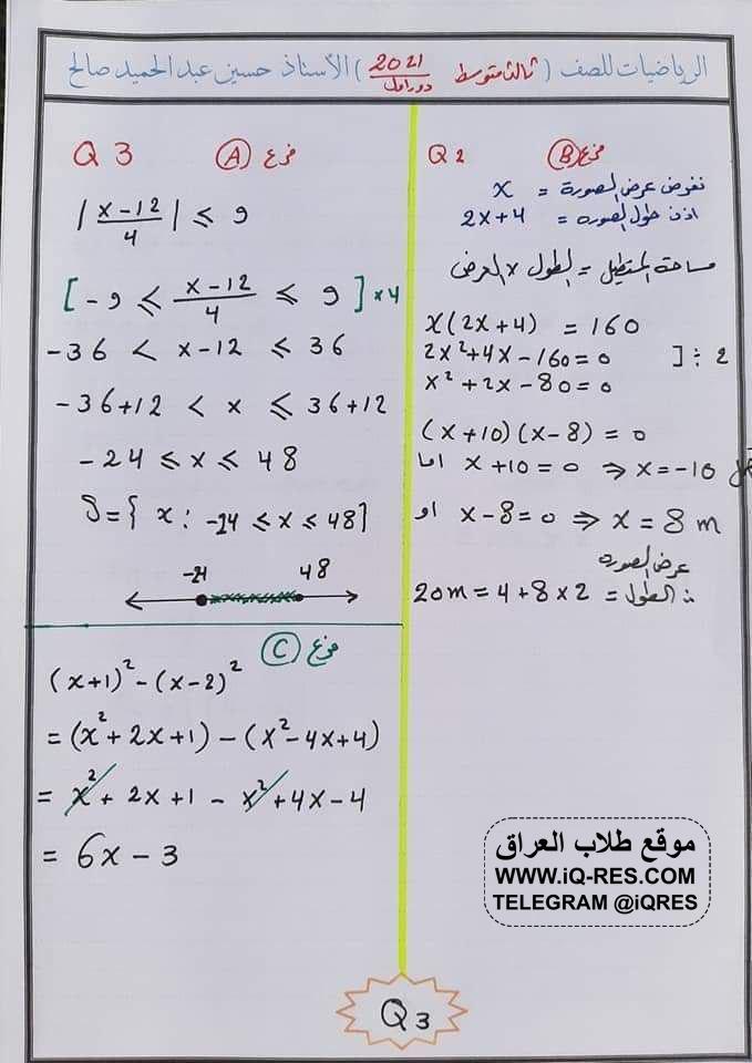 اسئلة مادة الرياضيات للصف الثالث المتوسط 2021 الدور الاول مع الحل 311