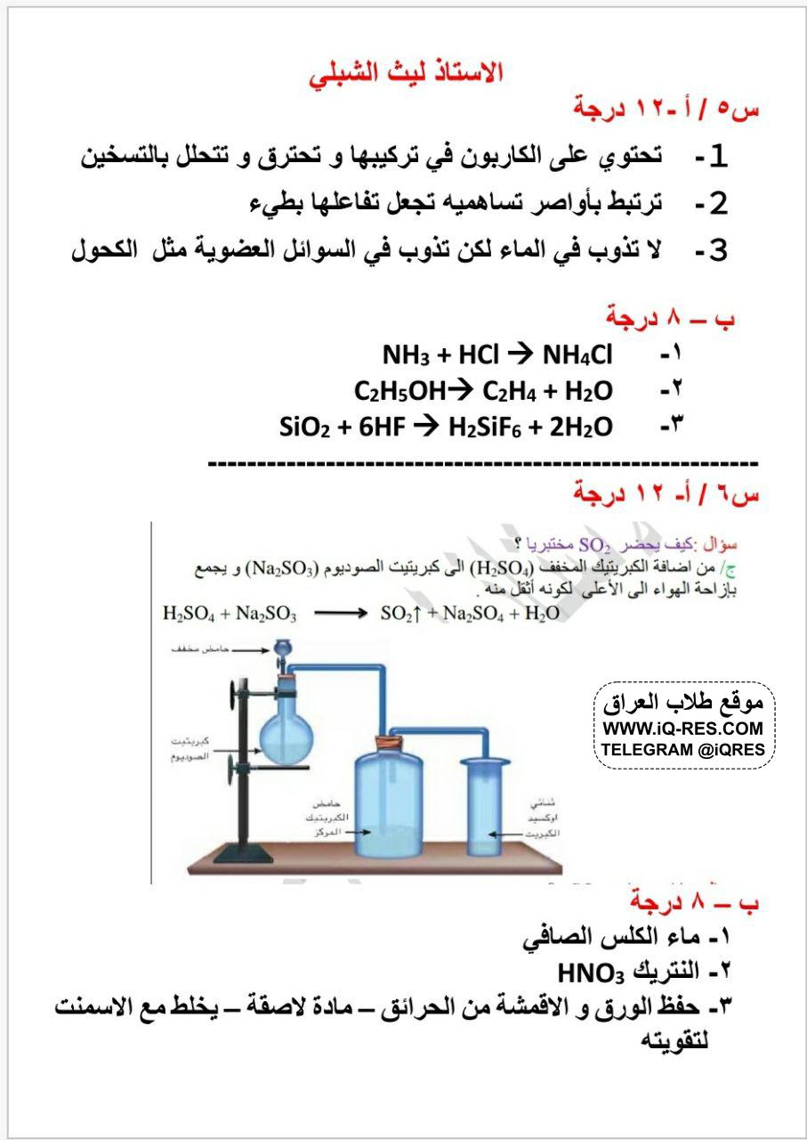 اسئلة مادة الكيمياء للصف الثالث المتوسط 2021 الدور الاول مع الحل 312