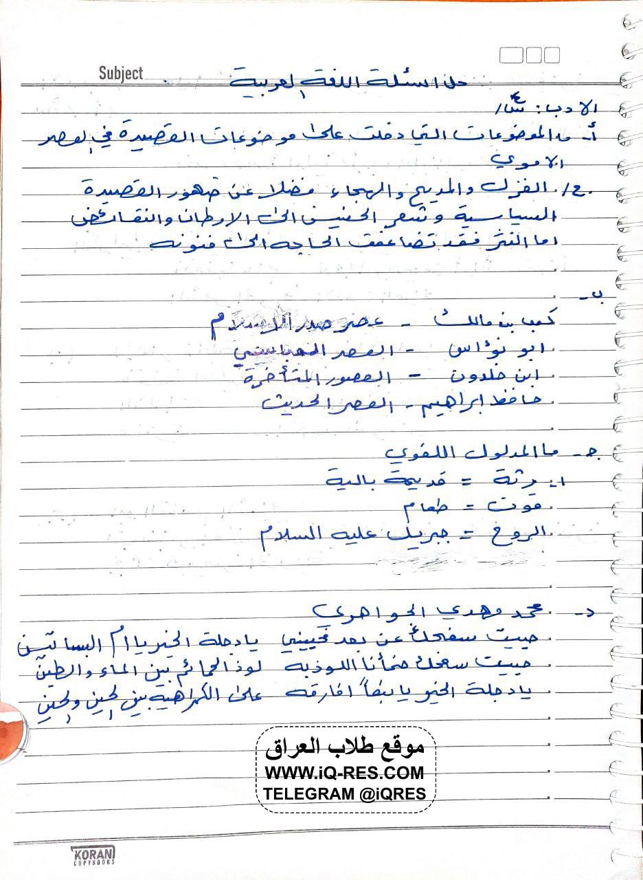 اسئلة مادة اللغة العربية للصف الثالث المتوسط 2021 الدور الاول مع الحل 410