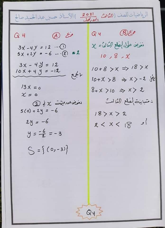 اسئلة مادة الرياضيات للصف الثالث المتوسط 2021 الدور الاول مع الحل 411