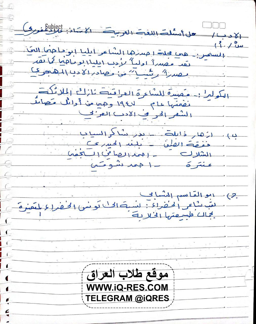 اسئلة مادة اللغة العربية للصف الثالث المتوسط 2021 الدور الاول مع الحل 510