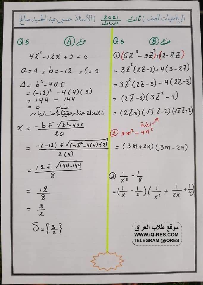 اسئلة مادة الرياضيات للصف الثالث المتوسط 2021 الدور الاول مع الحل 511