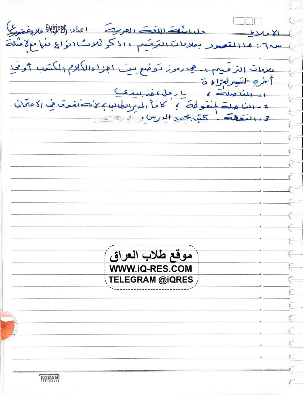 اسئلة مادة اللغة العربية للصف الثالث المتوسط 2021 الدور الاول مع الحل 610