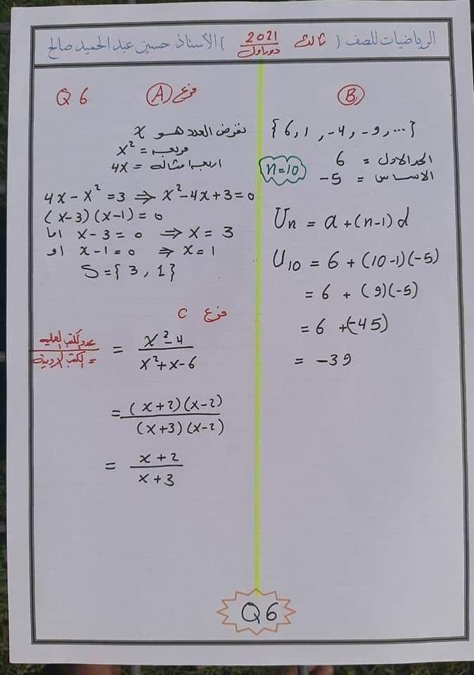 اسئلة مادة الرياضيات للصف الثالث المتوسط 2021 الدور الاول مع الحل 611