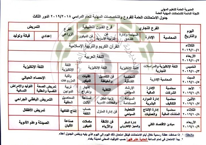 جدول الامتحانات المهنية والتمريض الدور الثالث 2019 للفروع والتخصصات المهنية 70604410