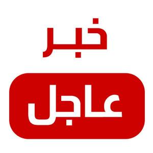 عاجل #الدور_الثالث نائب يكشف عن جمع تواقيع لاجراء امتحانات دور ثالث 2018 80682-10