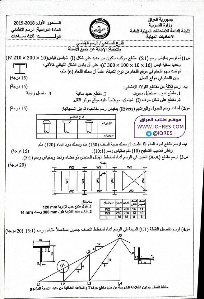 اسئلة الرسم الانشائي لفرع الرسم الهندسي الصناعة 2019 الدور الاول المهني Aa_aai10