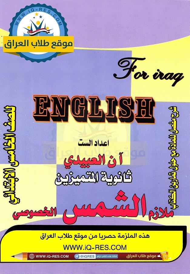 ملزمة الانكليزي للصف الخامس الابتدائي 2019-2018 الطبعة الجديدة Aaao_a17