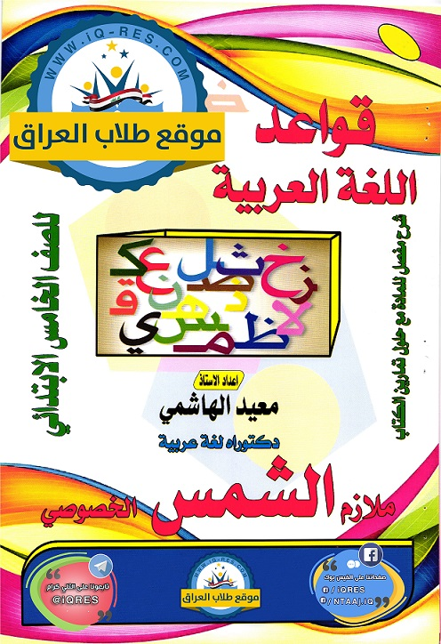 ملزمة قواعد اللغة العربية للصف الخامس الابتدائي 2019-2018 الطبعة الجديدة Aaao_a20